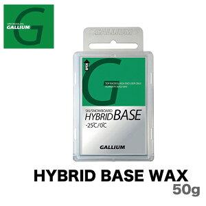 ガリウム GALLIUM ガリュウム HYBRID BASE WAX ハイブリッド ベース ワックス 50g クリーニング スノーボード