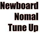 NEWボード チューンアップ 「ノーマルコース」の商品画像