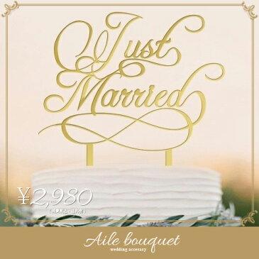 再入荷 ミラーゴールド ケーキトッパー Just married Happily ever after best day ever ウェディング 結婚式 ウェディングケーキ