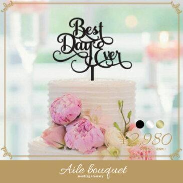 再入荷 best day ever ケーキトッパー 3色 ミラーゴールド ゴールド ウェディングケーキ 結婚式