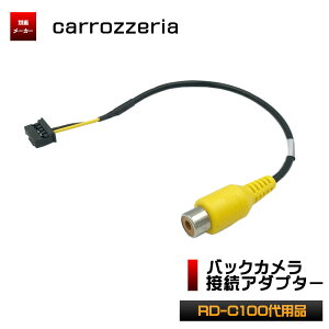 アダプター ケーブル リアカメラハーネス モニター ハーネス carrozzeria カロッツェリア サイバーナビ
