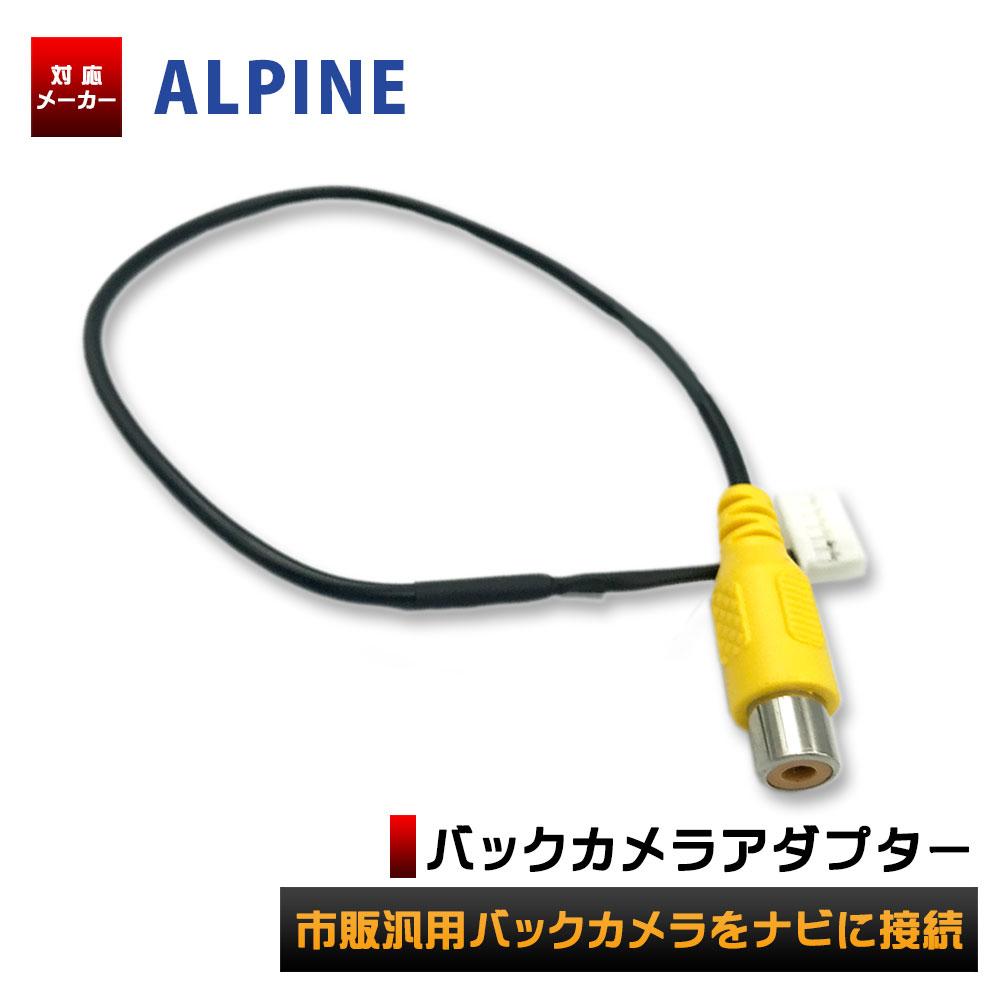カーナビ・カーエレクトロニクス, バックカメラ  VIE-X08VS ALPINE