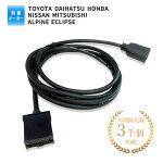 HDMI変換ケーブルトヨタホンダ日産三菱タイプEをタイプAに接続配線カーナビナビ車コードアダプターディーラーオプションDOPEタイプAタイプEAタイプ