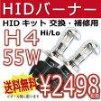 hB513 【送料無料】12v 55w HIDキット用 (H4 Hi/Lo) 交換(補修) バルブセット《3000K/6000k/8000k》 ☆