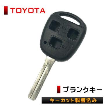 メール便送料無料 キーカット致します!代金込 ブランクキー トヨタ ソアラ 3穴 ワイヤレスボタン スペア キー カギ 鍵 純正 割れ交換に 合鍵