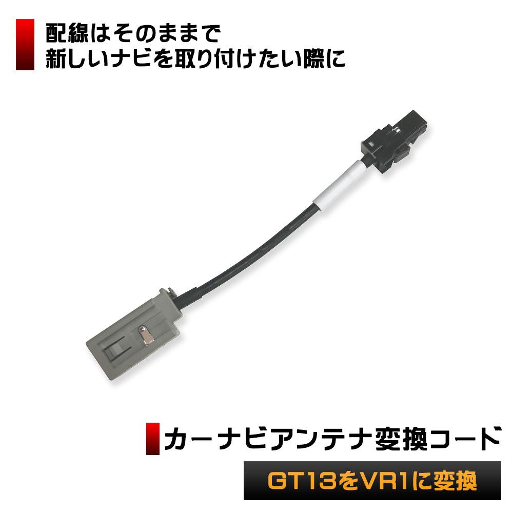 カーナビ・カーエレクトロニクス, オーディオ一体型ナビ  GT13 VR1