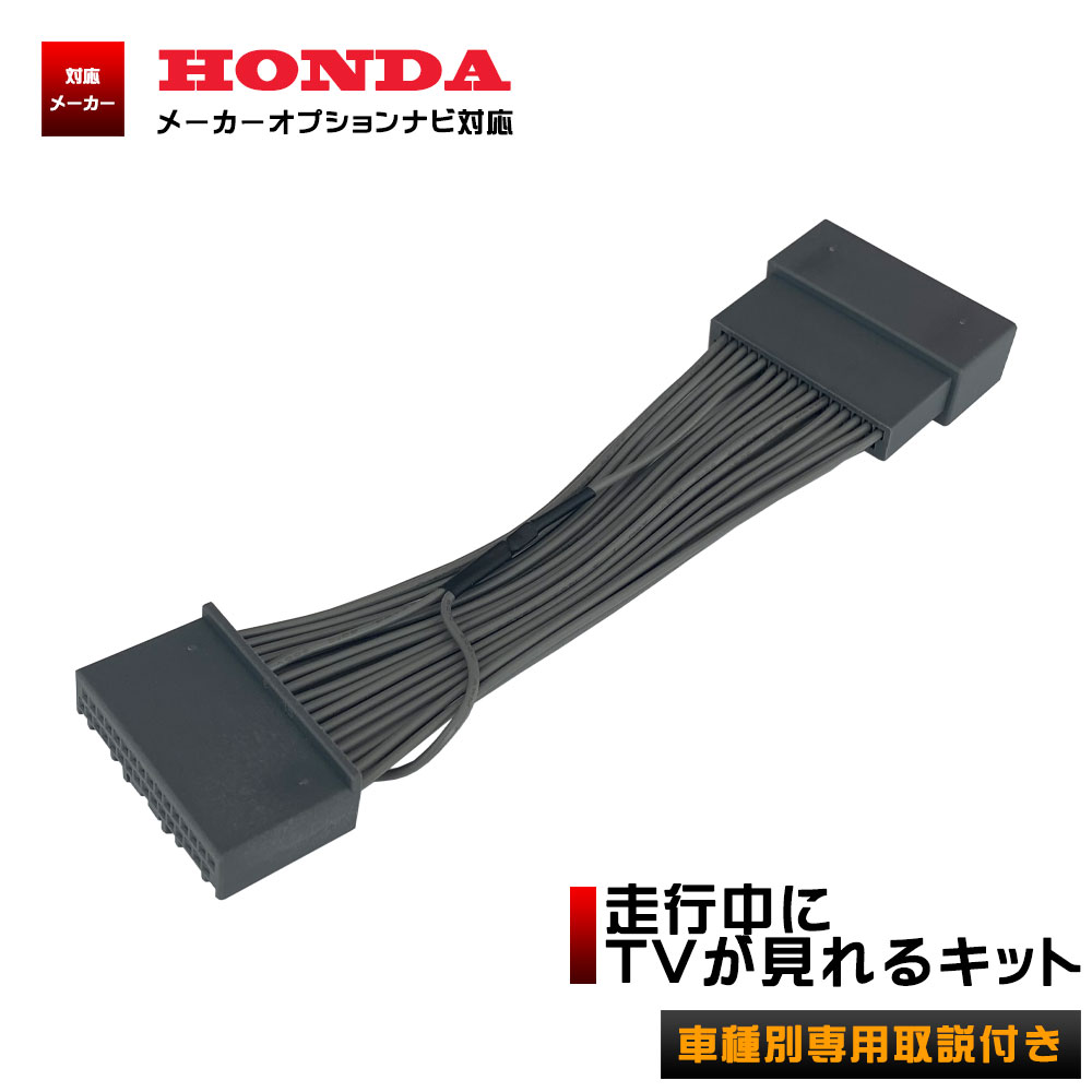 カーナビアクセサリー, その他  RP3 RP4 RP5 H29.10 TV HONDA