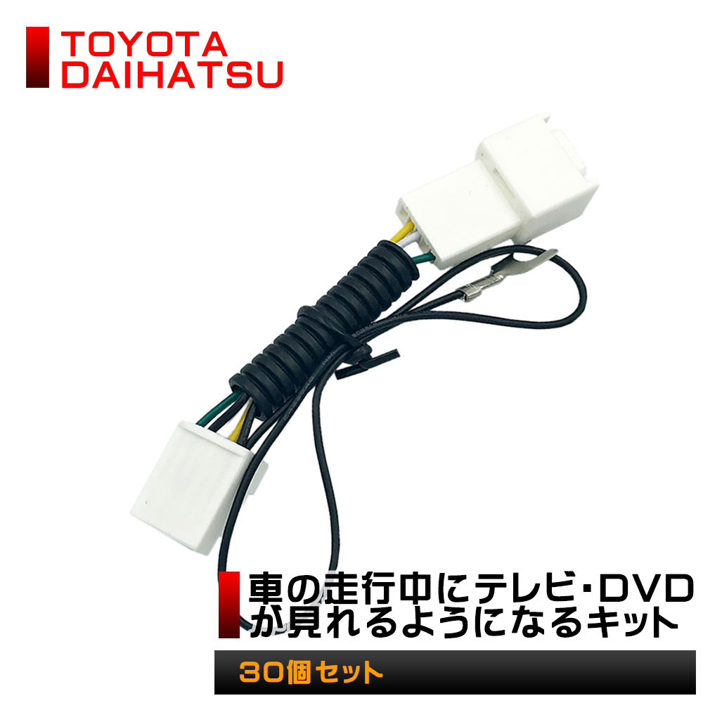 カーナビ・カーエレクトロニクス, オーディオ一体型ナビ 30TOYOTA DAIHATSU TV tv DVD