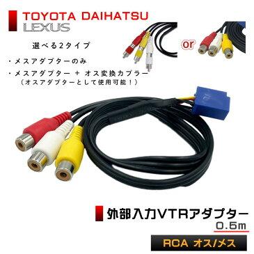 メール便 送料無料 外部入力 VTRアダプター 50cmトヨタ メーカーオプションナビ ランドクル−ザー100 RCA オス メス 地デジ DVD ビデオ ゲーム 接続