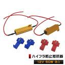 【メール便 送料無料】抵抗器(12V 50W 3Ω)2個LED ウィンカー ...