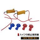 【メール便 送料無料】抵抗器(12V 50W 8Ω)2個 LED ウィンカー...