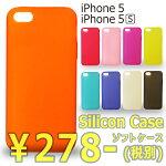 シンプルなシリコンケース★全9色から選択可能★iPhone5/iPhone5sケース