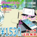 iPhone5本革フリップケース
