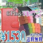 かわいいコンパクトタイプ手帳型本革iPhone66Plusケース