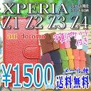 hD005C【XPERIA Z1 Z2 Z3 Z4 Z5手帳型ケース】かわいい おしゃれなレザーケース本革 傷防止フリップ ケース黒/白/赤/ピンク/茶色/青メンズ レディースフィルムと同時購入大歓迎 ☆