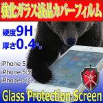 カッターでも傷つかない!★強化ガラスで液晶画面を守ります!★液晶保護フィルム硬度9Hガラスフィルムシート保護★iPhone5iPhone5siPhone5c