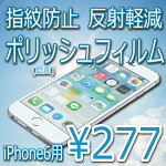 iPhone6★ポリッシュ加工液晶カバーフィルム★指紋防止!反射軽減!