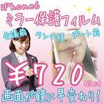 iPhone6★液晶カバーフィルム★ミラーに早変わり★覗き見防止