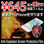 iPhone6★防爆防止液晶カバーフィルム★厚さ0.5mmのフィルムでiPhoneを守ります!