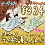 iPhone6★ラメ入り液晶カバーフィルム★キラキラのラメ入りフィルムで女子力アップ!