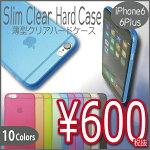 iPhone6/6Plus★極薄★クリアー★スリムフィット★ハードケース
