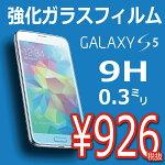 GalaxyS5★強化ガラス液晶カバーフィルム★カッターでも傷つかない!強化ガラスで画面を守ります