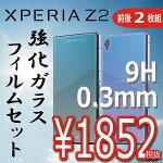 XPERIAZ2SO-03F★強化ガラス液晶カバーフィルム★カッターでも傷つかない!強化ガラスで画面背面カバーを守ります!★両面セット