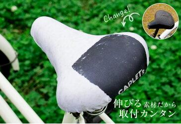 サドルカバー フリーサイズ おにぎり フルカラーチャリCAP 自転車カバー 着せ替え 撥水 雨 かわいい ママチャリ 電動アシスト自転車 汚れ防止 キズ隠し 汚れ隠し 一般 大型 電動アシスト フリーサイズ ギフト プレゼント