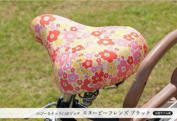 【1000円ポッキリ】電動アシスト自転車 大型サドル 専用 ウェットスーツ素材 やわらかい サドルカバー WET-C フラワーパーク 電動自転車 アシストバイク かわいい 丈夫