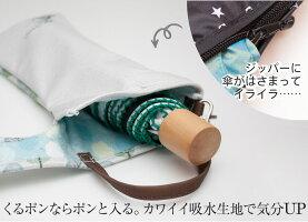 吸水力抜群手提げ付き吸水ポーチくるポンアニマルスケッチネコインコウサギ(3種類)折り畳み傘ボトルカバー防水カサケースヒモ付き収納携帯ペットボトルリコーダーケース