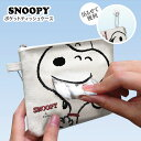 ポケットティッシュ ケース スヌーピー SNOOPY ピーナッツ カーグッズ カー用品 かわいい 収納 小物入れ