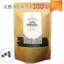 スピルリナ100% 天然 スピルリナサプリメント 無添加スピルリナ 人気 キングスピルリナex 1か月分500粒 1粒当たり200mg含有 無添加無農薬 台湾産 腸活 スーパーフードの王様 送料無料 1