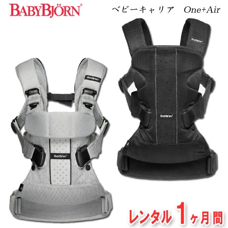 【レンタル1ヶ月】パパも楽に装着できるベビービョルンベビーキャリア One+Air SG対応品 ワンプラスエアーシルバーとブラックからお選びください 【レンタル】【抱っこひも】