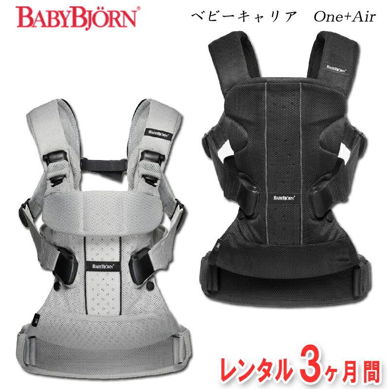【レンタル3ヶ月】パパも楽に装着できるベビービョルンベビーキャリア One+Air SG対応品 ワンプラスエアーシルバーとブラックからお選びください 【レンタル 抱っこひも】【レンタル】