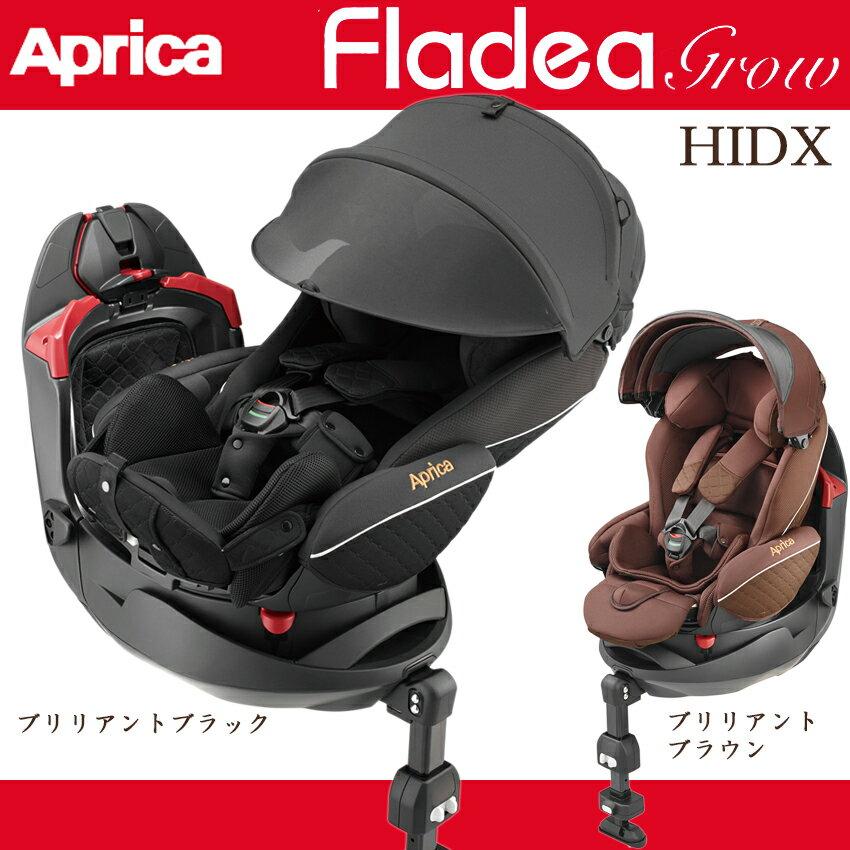 【レンタル3ヶ月】アップリカ フラディア グロウ HIDX 【レンタル】【チャイルドシート】【ラッキーシール対応】