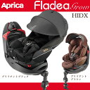 【レンタル15日まで】アップリカ フラディア グロウ HIDX 【レンタル】【チャイルドシート】