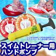 リトルプリンセス スイムトレーナー・ハンドポンプ / 空気入れ 浮き輪 うきわ 赤ちゃん プール 海 水遊び 子供用 泳ぎの練習