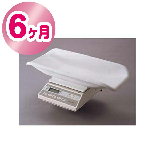 【あす楽】【レンタル6ヶ月】タニタ 5g単位 デジタル すこやか5g / 【 ベビー用品 ベビースケール】【レンタル】産院 産婦人科で使用されている体重計 量り 母乳量 赤ちゃん用品 はかり【ラッキーシール対応】