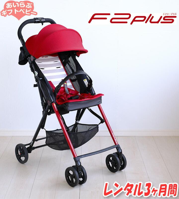【レンタル3ヶ月】コンビ F2plus AF エフツープラス 【お買い上げOK】【レンタル ベビーカー A型】【レンタル】
