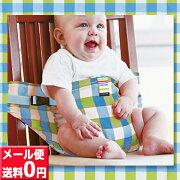 テックス キャリフリーチェアベルト チェック キャリーフリーチェアベルト 赤ちゃん チェアー グリーン