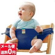 テックス キャリフリーチェアベルト ネイビー キャリーフリーチェアベルト 赤ちゃん チェアー