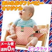 ギフトベビーオリジナル テックス キャリフリーチェアベルト キャリーフリーチェアベルト 赤ちゃん チェアー