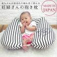 サンデシカ 【国産】ロング授乳抱き枕 【妊婦さんのための抱き枕 産後も長く使える】 4202 / だきまくら 授乳クッション お座りサポート 洗える 日本製