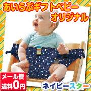 ギフトベビーオリジナル テックス キャリフリーチェアベルト ネイビースター キャリーフリーチェアベルト 赤ちゃん チェアー