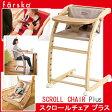 ファルスカ スクロールチェア プラス ベージュ / ロッキングチェア ベビーチェア キッズチェア ダイニングチェア 赤ちゃんから大人まで 木製