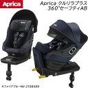 【欠品中 8月下旬入荷予定】チャイルドシート ISOFIX アップリカ クルリラプラス 360° セーフティーAB サファイアブルー(NV) 2108589 / 【新生児〜4歳頃まで】 Aprica Cururila+ Cururila Cururila Plus ISO-FIX