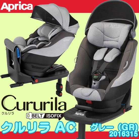 アップリカ クルリラAC グレー(GR) 2016315 / ISOFIXにもシートベルトにも対応 回転式 Aprica Cururila AC 3次元スプリング構造体 マシュマロGキャッチ:あいらぶギフトベビー