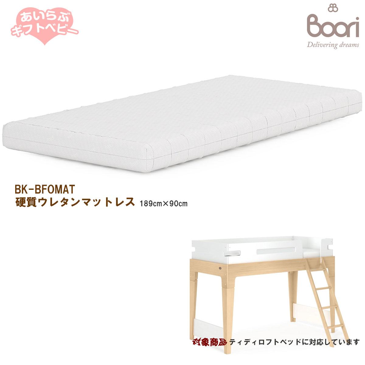 【送料無料】BOORIブーリ硬質ウレタンマットレス(189cm×90cm)BK-BFOMAT/あかちゃんキッズ清潔