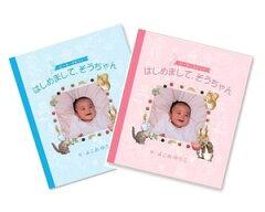赤ちゃん誕生の感動を、世界中で愛されているピーターラビットの絵本に☆アルバムえほん ピータ...
