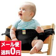 テックス キャリフリーチェアベルト ブラック キャリーフリーチェアベルト 赤ちゃん チェアー